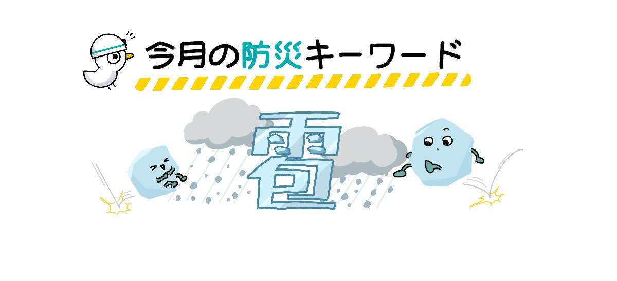 5月の防災キーワード「雹(ひょう)」