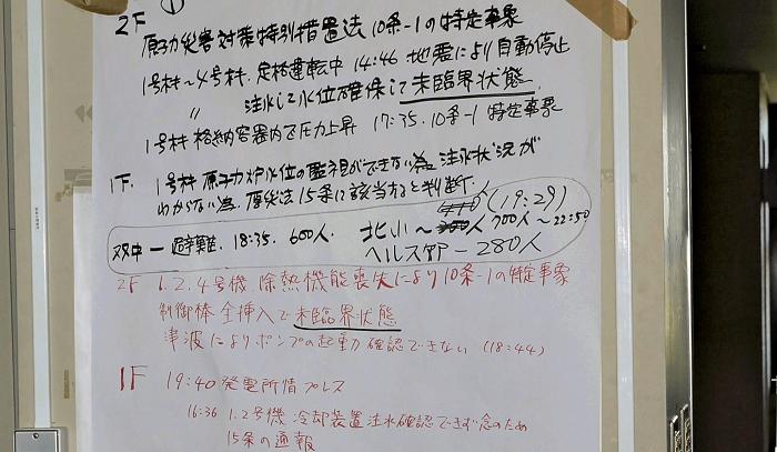 3.11被災役場の壁紙も!「災害の記録」をどう残す